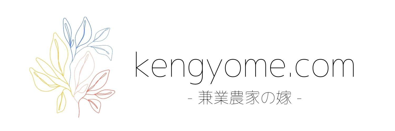 kengyome.com
